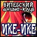 :: Витебский аниме-клуб ИКЕ-ИКЕ! ::